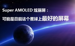 Super AMOLED炫丽屏: